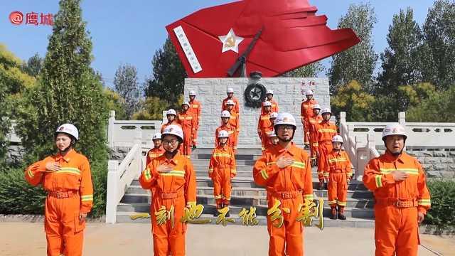叶县消防员歌唱《我和我的祖国》