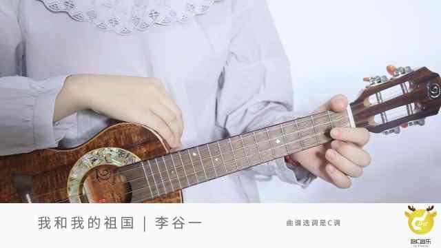 《我和我的祖国》尤克里里弹唱教学
