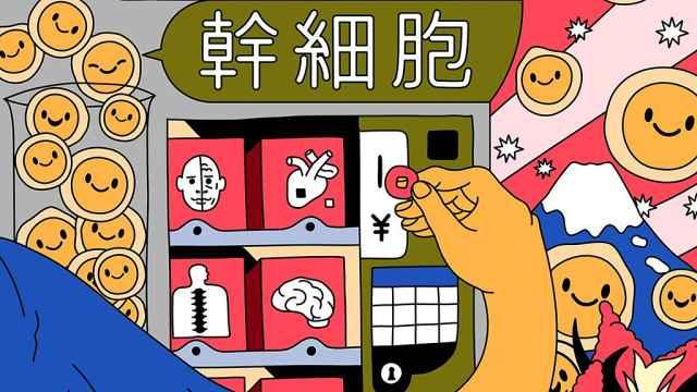 《自然》批日本再生医学:患者买单