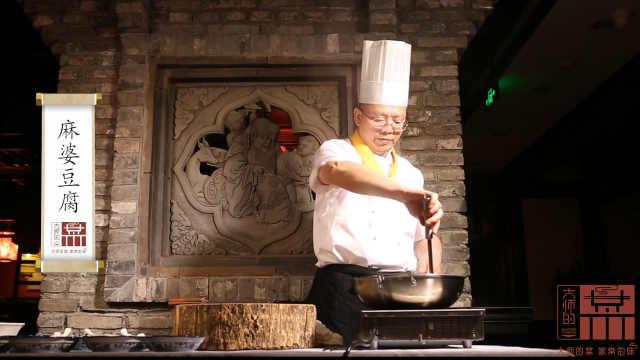 曝光百年制作工艺的陈麻婆豆腐