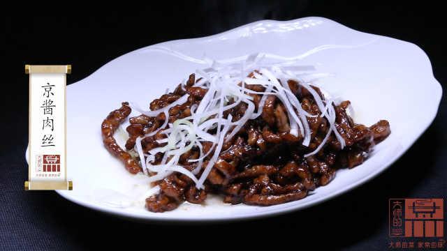 闻名全国的京酱肉丝,酱香浓郁!