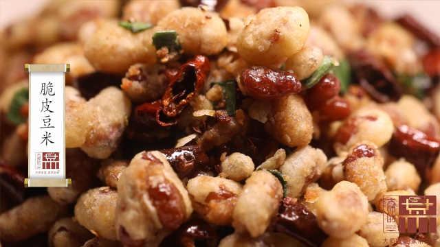 贵州特色小吃——脆皮豆米!