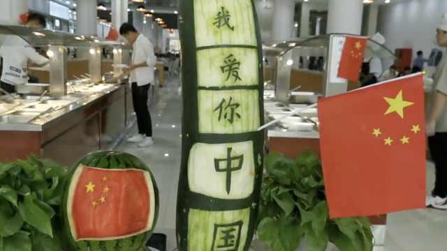 真硬核!大学食堂推出国庆主题菜品