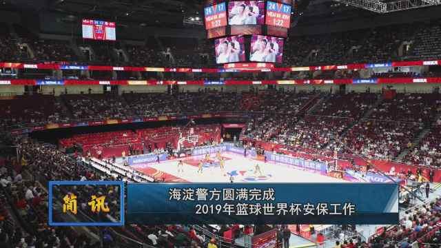 海淀警方圆满完成篮球世界杯安保