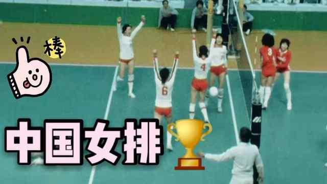 21岁郎平带领女排首次世界杯夺冠