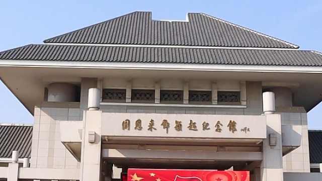 来天津参观周恩来邓颖超纪念馆吧