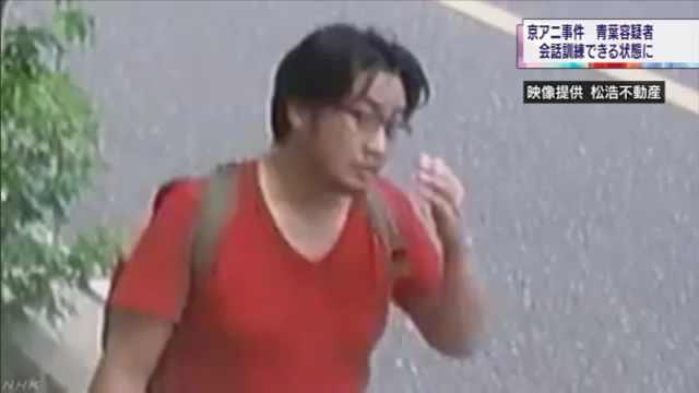 京都动画纵火案嫌犯已进行康复训练
