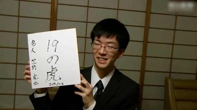日本围棋史上最年轻名人诞生