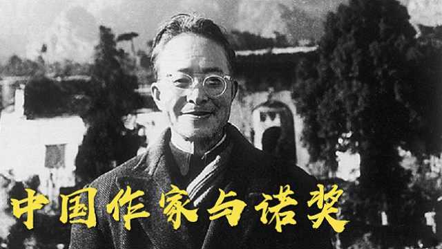 中国作家与诺奖:诺奖本要给沈从文