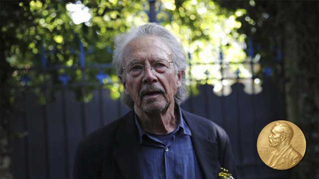 彼得·汉德克获诺贝尔文学奖引争议