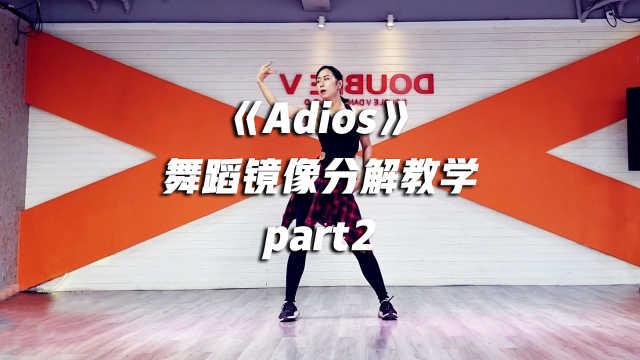 YUNA《Adios》舞蹈镜像分解教学p2