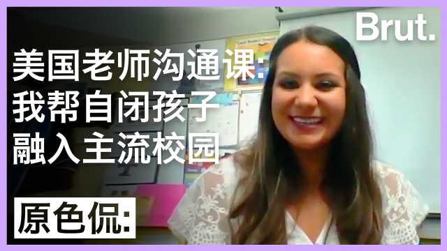 美国老师:我帮自闭孩子融入校园