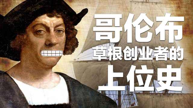 创业王者?哥伦布草根创业上位史!