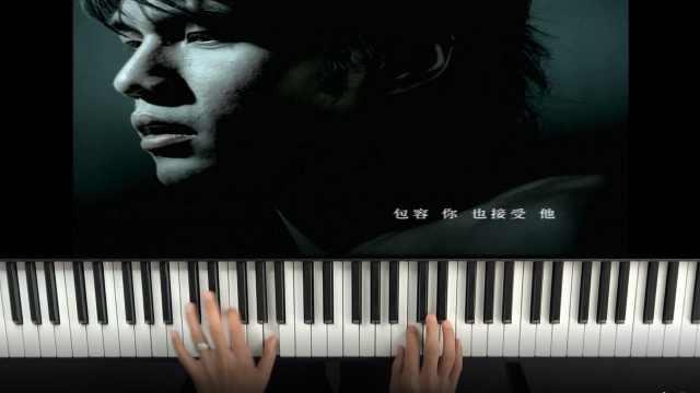 钢琴教学:周杰伦热门曲目《安静》