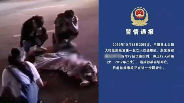 痛心!2岁女童跑向马路,被货车碾压