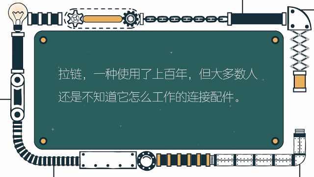 拉链,一种使用了上百年的连接配件