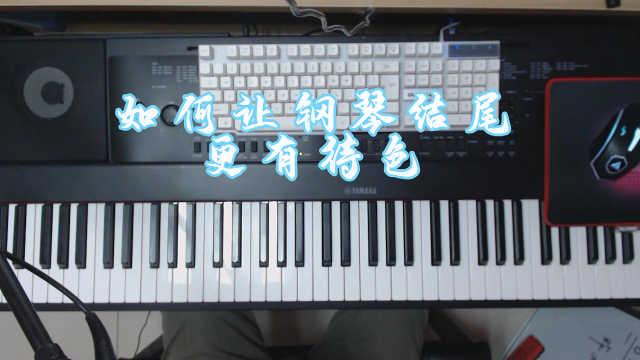 教你瞬间提升钢琴结尾档次的技巧!