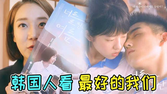 《最好的我们》韩国上映冲上热搜!