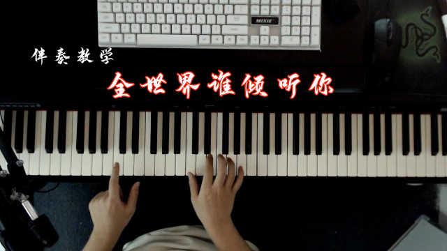 《全世界谁倾听你》钢琴教学