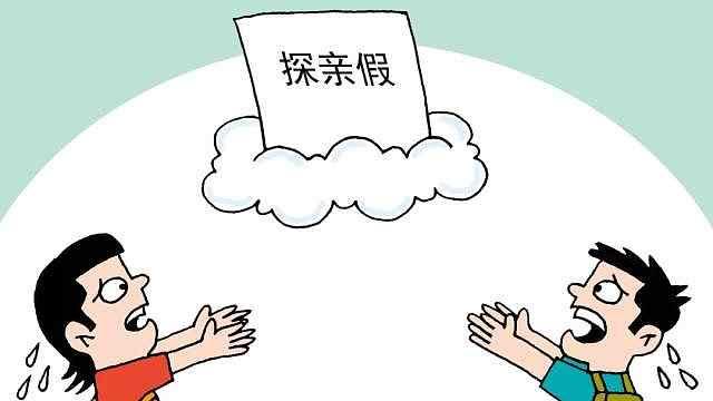 """专家建议取消""""探亲假""""?"""