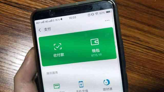 微信支付支持iOS版手机号转账