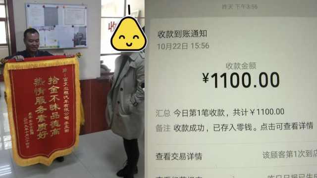 女子11元车费付1100,的哥寻人还钱