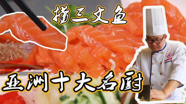 亚洲十大名厨教你制作新版鱼生