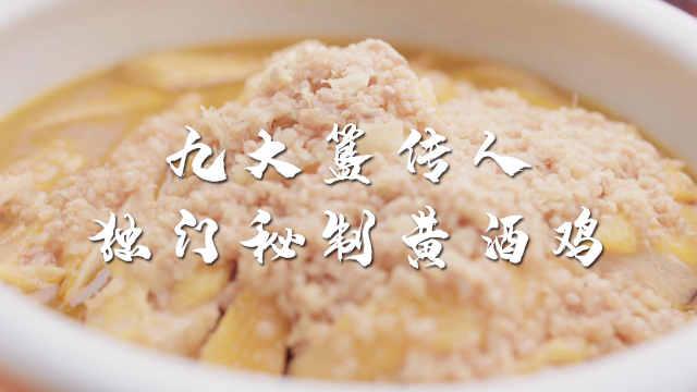 九大簋传承人秘制的黄酒鸡