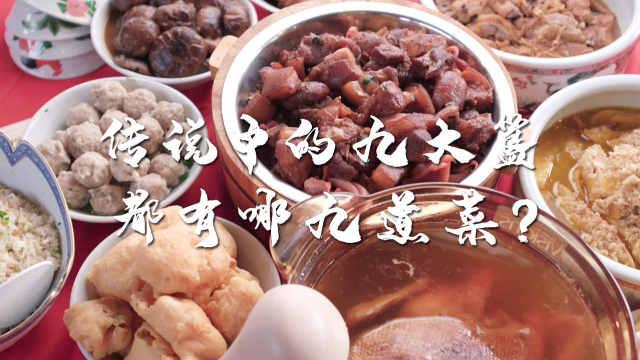 【佳肴】香港九大簋都有哪九道菜?