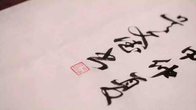 学习书法是吴文德修行的一个过程