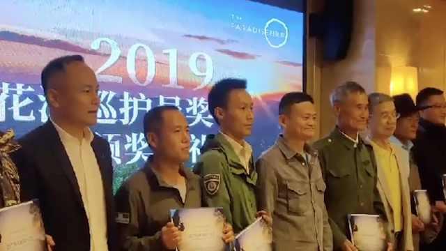 汉子保护东北虎29年,马云给他颁奖