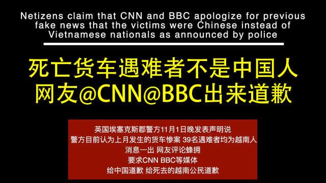 CNN、BBC需给中国和越南遇难者道歉