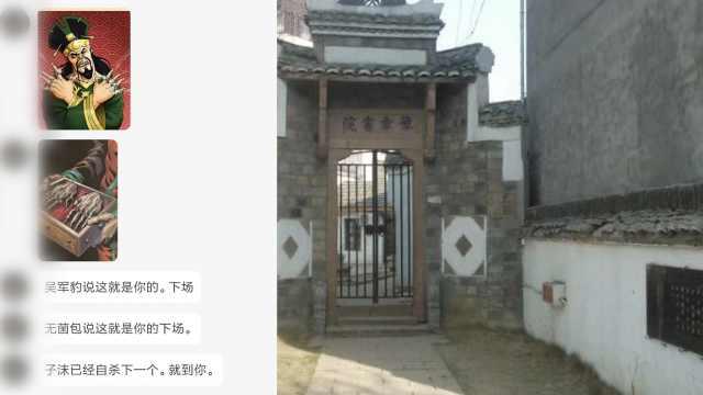 志愿者称举报豫章书院,遭死亡威胁
