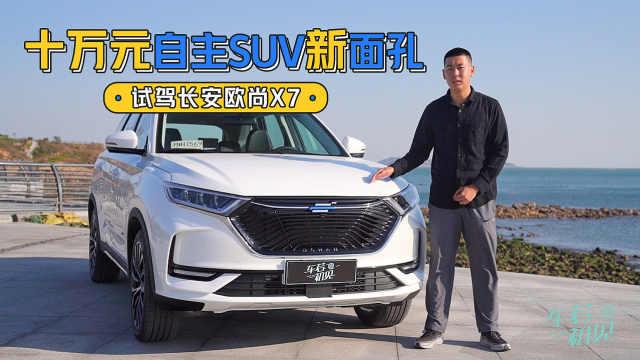 十万SUV新面孔:试驾长安欧尚X7