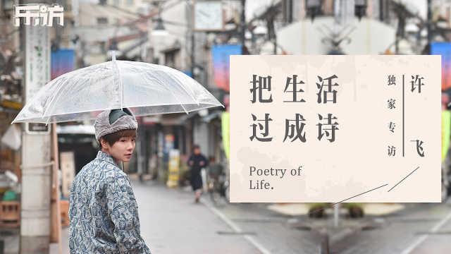 许飞:把生活过成诗