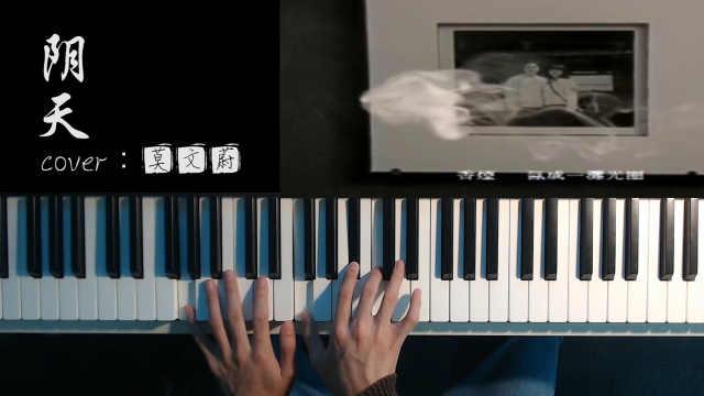 莫文蔚的《阴天》,忧愁伤感的旋律