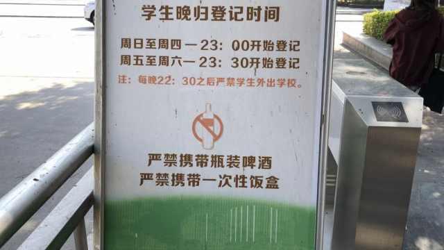 高校禁止学生打包外卖:为减少垃圾