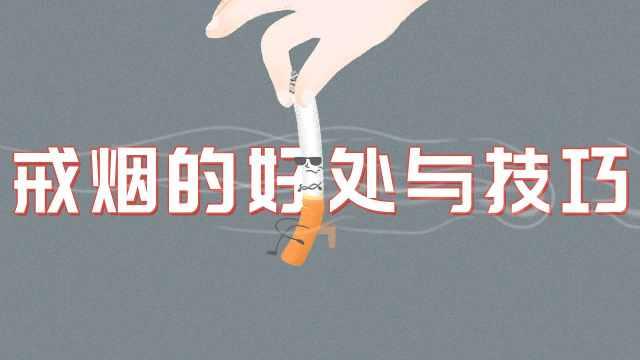 这些方法可助你戒掉烟瘾