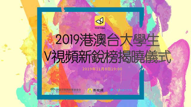 直播:2019V視頻新銳榜揭曉儀式