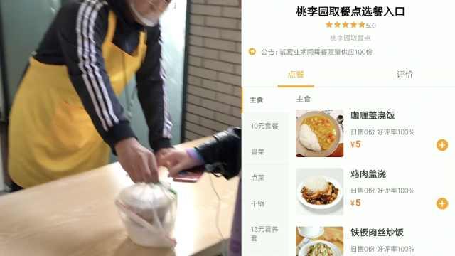 川师食堂手机约饭:吃饭不排队仅4步