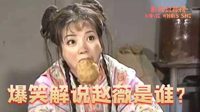 影视封神榜:赵薇是谁?