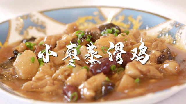 【菜谱】传统谭家菜:小枣蒸滑鸡