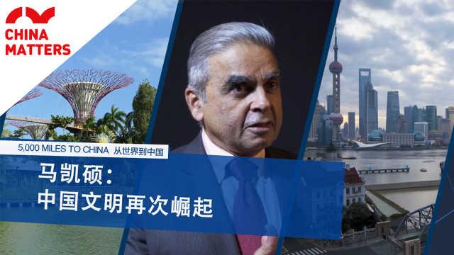 新加坡国立大学院长如何看中国复兴
