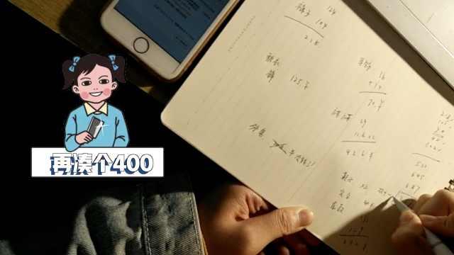 女生满稿纸算双11满减:比学习用功