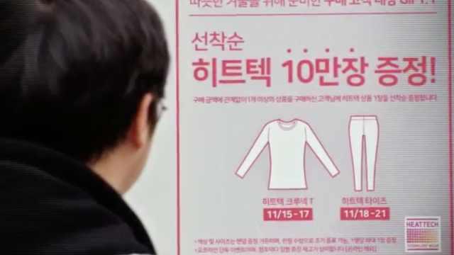 韩民众疯抢优衣库赠品保暖衣,被批