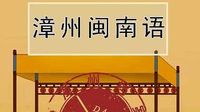 漳州闽南语