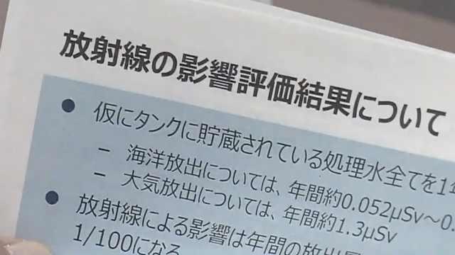 日政府正式报告:核污水排海影响小