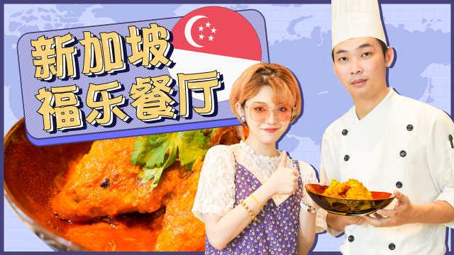 学南洋风味酱汁,新加坡美食在家做