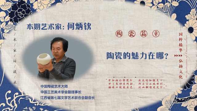 《艺术家讲》独家专访何炳钦(下)