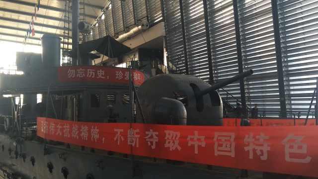 武昌中山舰博物馆